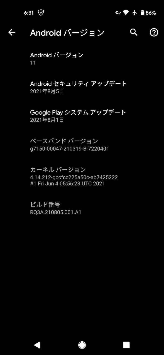 Pixel4aアップデート前の端末情報