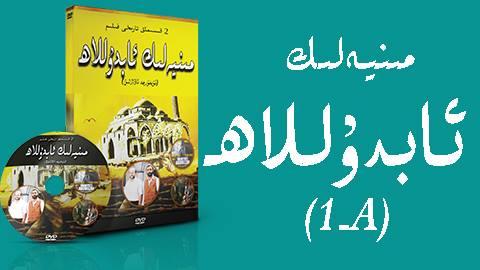 minyeli abdullah1