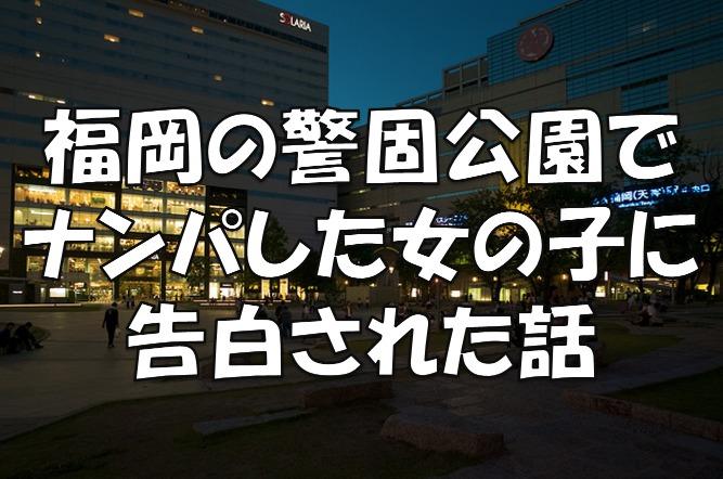 福岡の警固公園でナンパした女の子に告白された話