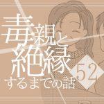 【52】毒親と絶縁するまでの話