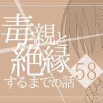 【58】毒親と絶縁するまでの話