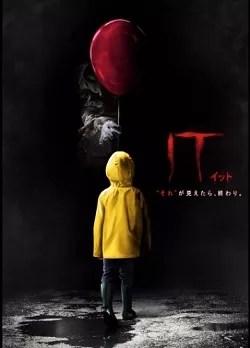 "「IT/イット ""それ""が見えたら、終わり。」フル動画(字幕・吹替)"