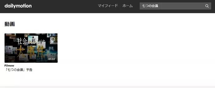 七つの会議 動画 Dailymotion(デイリーモーション)