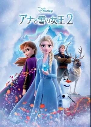 『アナと雪の女王2』日本語吹き替えpandora動画フル無料