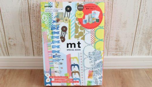 「mt special book」を購入レビュー♪可愛すぎるマスキングテープのムック本