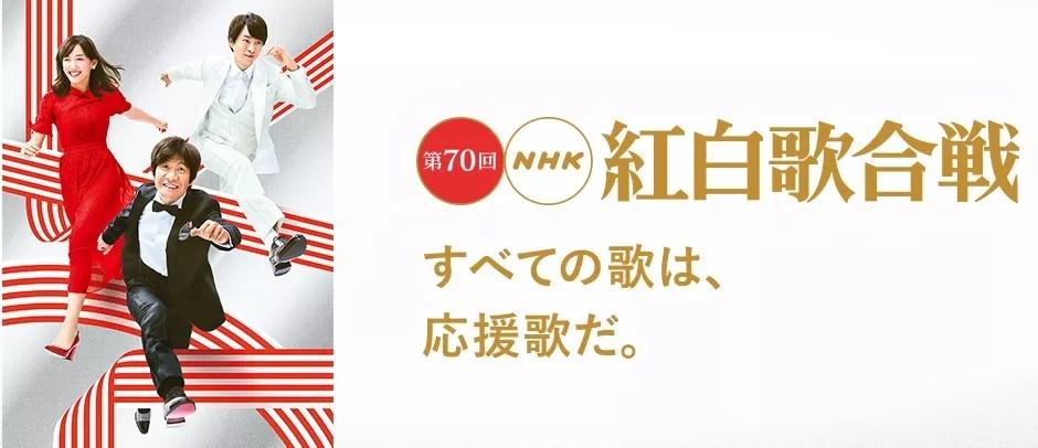 NHK紅白2019動画を見逃し配信で無料視聴