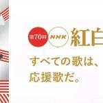 NHK紅白歌合戦 2019動画を見逃し配信で無料視聴