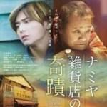 映画「ナミヤ雑貨店の奇蹟」動画フルを無料視聴する方法