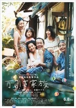 映画「万引き家族」フル動画を無料視聴
