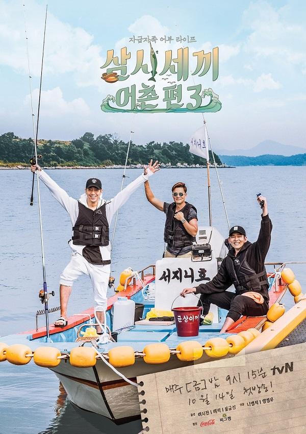 【韓國綜藝】1日3餐(三時三餐)第三季漁村篇 | 再窮都要去旅行!