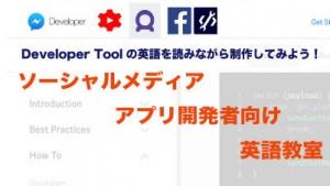 ソーシャルメディアアプリ開発者向け英語教室
