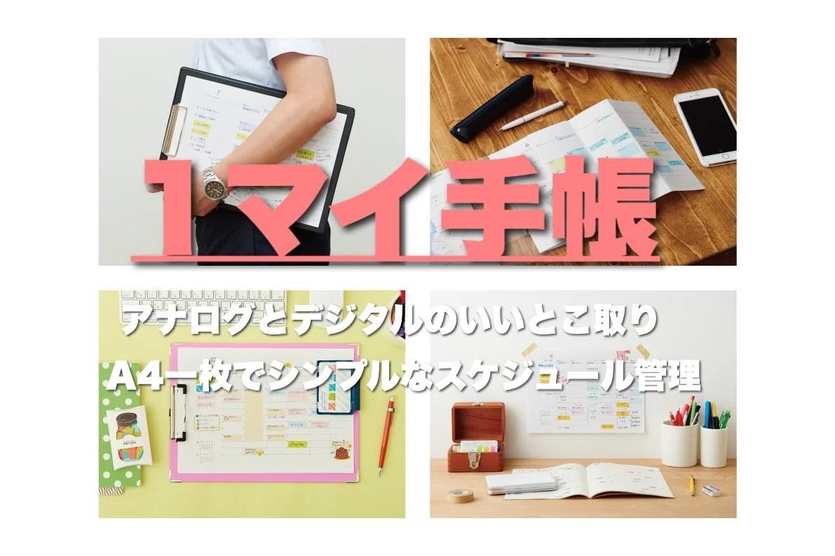 スマホと手帳の両方でスケジュールを管理したい!1マイ手帳でGoogleカレンダーを印刷して持ち歩いてみた。