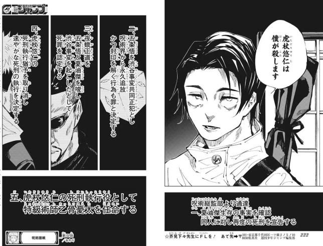呪術 廻 戦 137