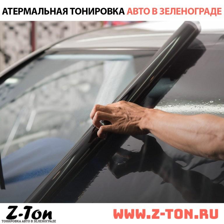 Атермальная тонировка авто в Зеленограде Андреевка Москва