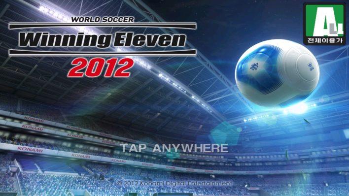 تحميل لعبة we 2012