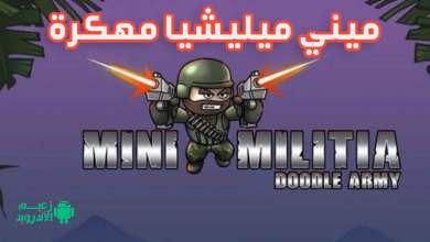 تحميل لعبة mini militia مهكرة ميني ميليشيا اخر إصدار 2020
