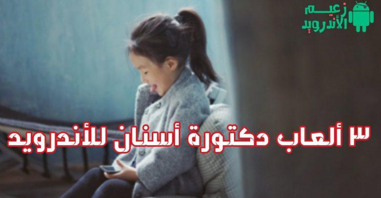 العاب دكتوره اسنان للأندرويد - 3 العاب حتي يحب طفلك طب الأسنان