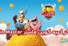 هكر لعبه كوين ماستر Coin Master | كوينات لا نهائية