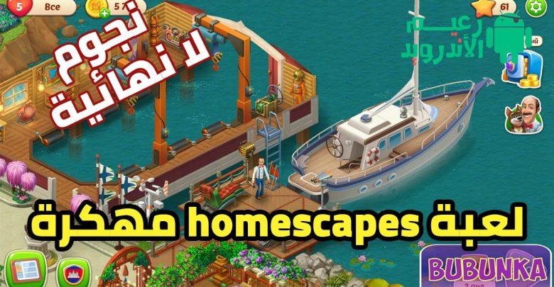 تهكير لعبة homescapes 3.9.2 للأندرويد 2020 ( نجوم لا نهائية )