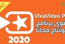 تحميل برنامج فيفا فيديو برو VivaVideo PRO مهكر للأندرويد