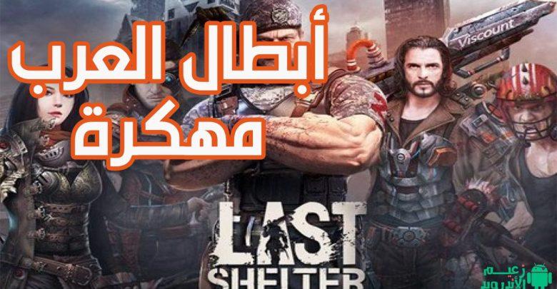 تهكير لعبة last shelter survival أبطال العرب مهكرة للأندرويد | حملها الآن