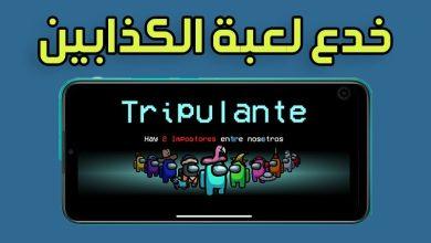 كل مايخص لعبة among us استراتيجيات و خدع لعبة الكذابين