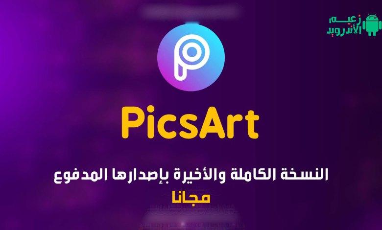 تنزيل picsart مهكر 15.6.2 ( النسخة الذهبية بجميع المميزات ) 2021 أخر تحديث