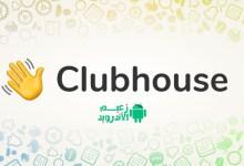 تحميل برنامج كلوب هاوس clubhouse للاندرويد 2021   أفضل تطبيق غرف صوتية