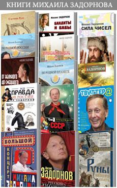 Скачать книги Михаила Задорнова