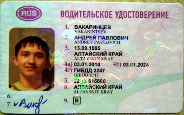 Действуют ли за границей российские водительские права