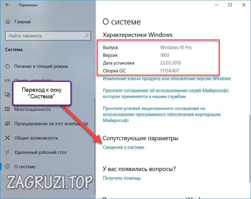 Windows сипаттамалары
