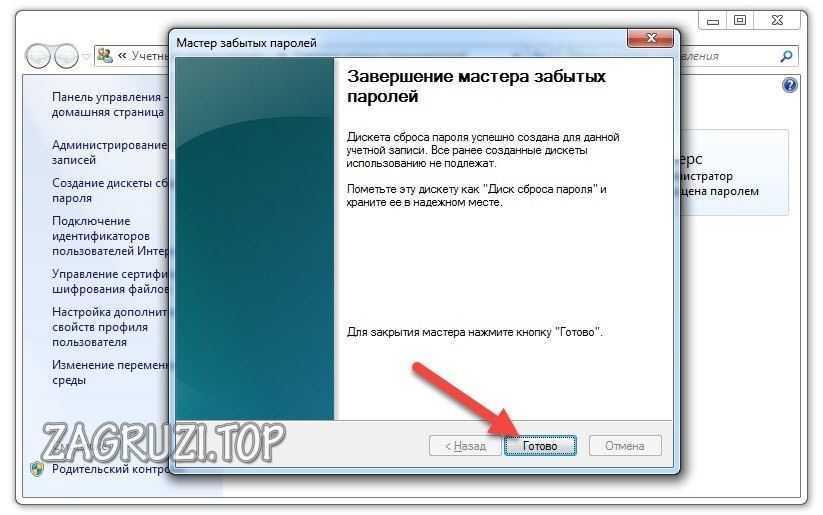 Pagkumpleto ng henerasyon ng password sa Windows 7.