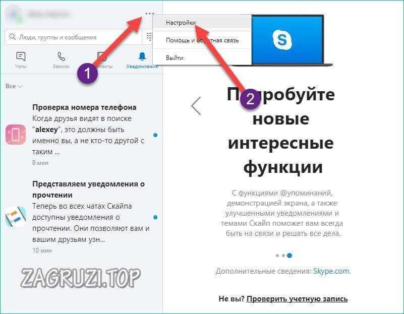 Skype параметрлері.