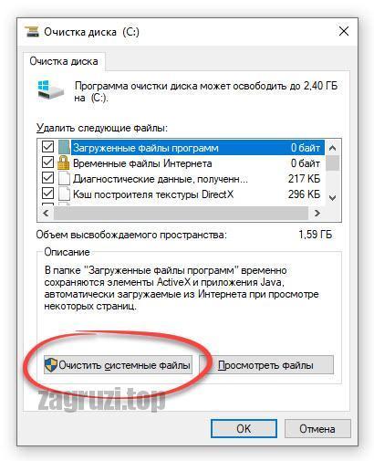 Limpando arquivos de sistema