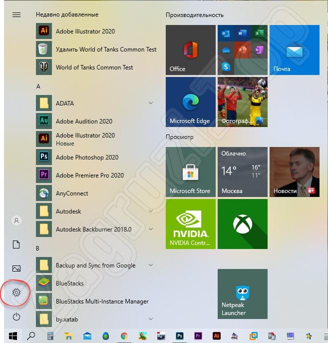 Windows 10設定アイコン
