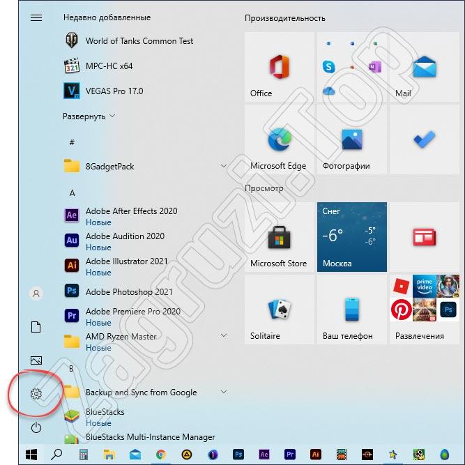 Кнопка запуска параметров Windows 10
