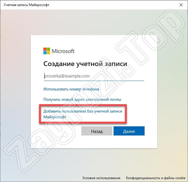 Пункт меню добавления пользователя без учетной записи Microsoft в Windows 10