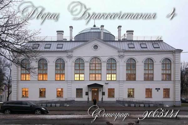 ДВОРЕЦ БРАКОСОЧЕТАНИЯ 4 САНКТ-ПЕТЕРБУРГ Петродворец ...
