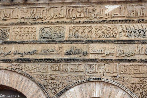 Mosquée des trois portes جامع الثالث ابواب