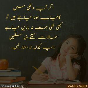 Agar Ap Waqaiye Mein Kamyab Hona Chahtey Hain