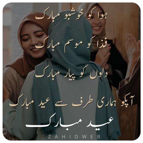 Eid Mubarak Wishes in Urdu