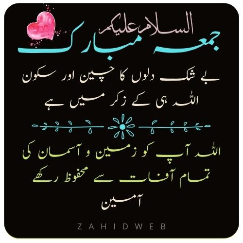 Friday Islamic Saying in Urdu