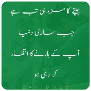 Jeetney Ka Maza He Tab hai