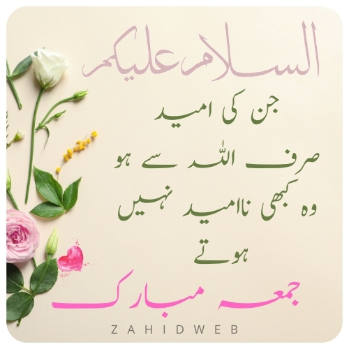 Juma Mubarak Quotes in Urdu Hindi