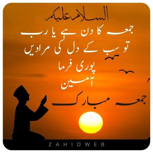 Jumma Mubarak Saying in Urdu