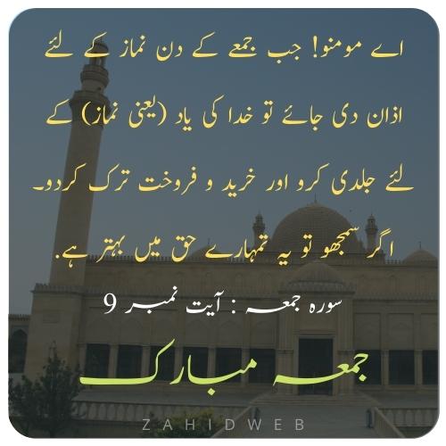 Jumma Mubarak Surah Jumma Ayat No. 9