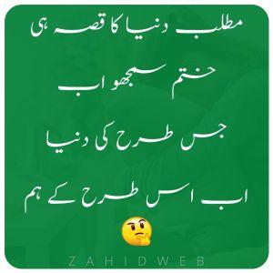 Matlab Duniya Ka Qissa He Khatam