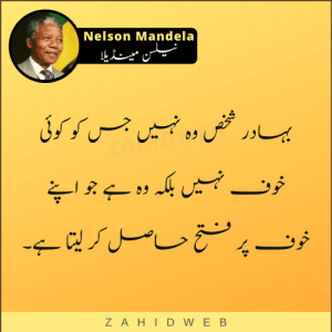 Quotes about Brave Man in Urdu