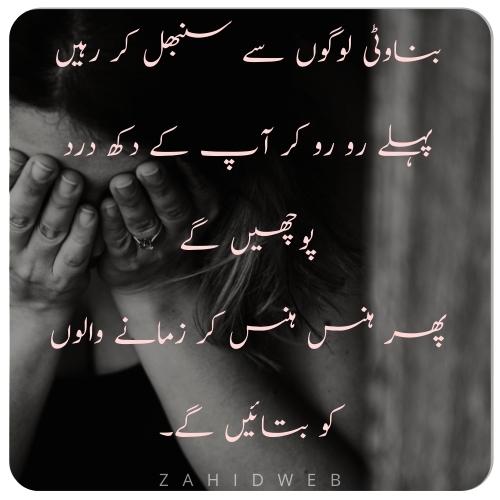 Selfish Latest Msgs in Urdu Hindi