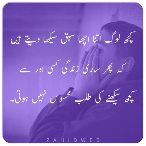 Selfish Messages in Urdu